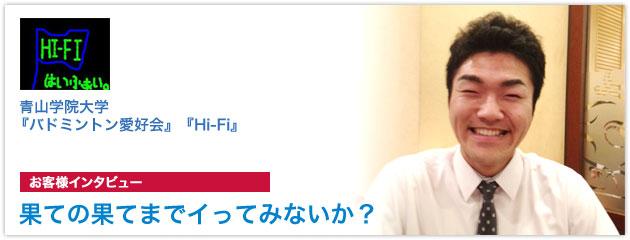 青山学院大学『バドミントン愛好会』『Hi-Fi