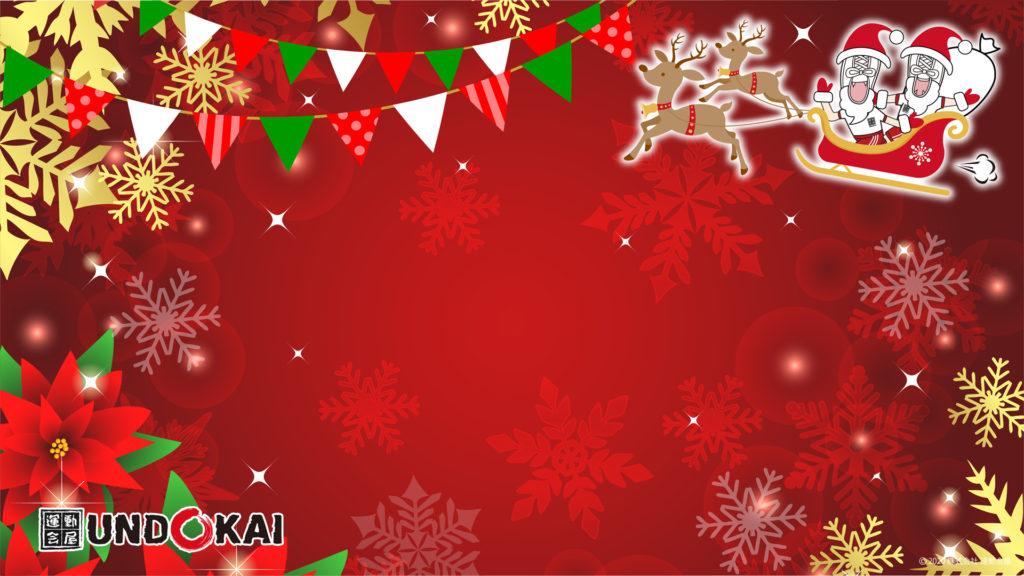 運動会屋オリジナルクリスマスデザイン背景