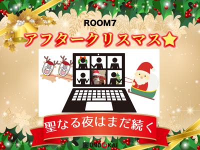 ROOM7 アフタークリスマス