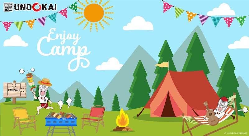 背景キャンプ